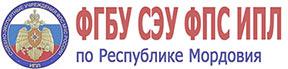 Испытательная пожарная лаборатория по Республике Мордовия