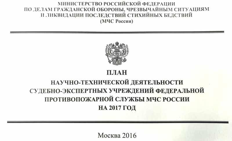 Планом научно-технической деятельности судебно-экспертных учреждений федеральной противопожарной службы МЧС России