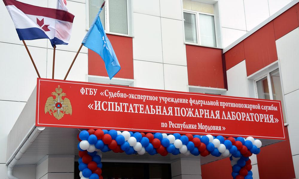 Открытие здания испытательной пожарной лаборатории по республике Мордовия