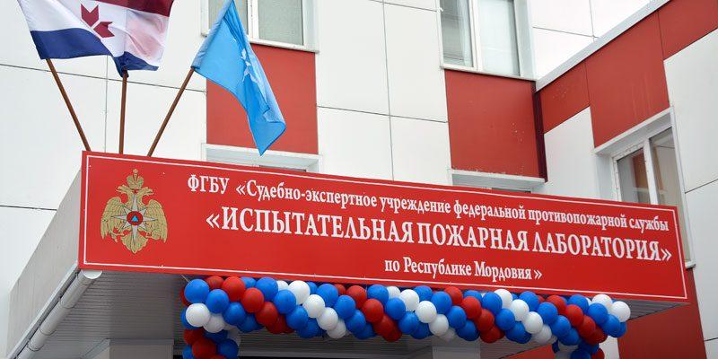 13 марта 2018 года состоялось открытие здания испытательной пожарной лаборатории по Республике Мордовия